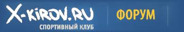 Форум спортивного клуба X-Киров