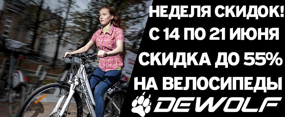Dewolf.jpg